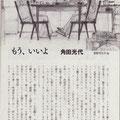 「もう、いいよ」(読み切り) 角田光代さん著 小説新潮 2015年1月号 新潮社