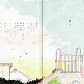 詩「空に 柴田トヨさん作 詩とファンタジーNo.11 かまくら春秋社 (2010)