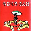 傘をさしたちびくろサンボの周りをグルグルまわる4頭の虎。