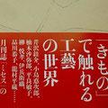 きもので触れる工藝の世界。清野恵理子著「折りにふれて」の帯。