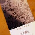 勝山健史 織物展「光を織る」の案内状。青山八木さんより。
