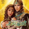 宝塚歌劇団宙組公演「王家に捧ぐ歌」のポスター。ラダメス役の朝夏まなとさん、アイーダ役の美咲凜音さん。