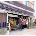 別府鉄輪温泉「柳屋」の玄関。クラシックな趣の湯治宿です。