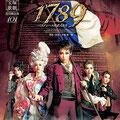 宝塚歌劇月組公演「1789」のポスター写真。マリーアントワネットの衣装がとても華やかです。