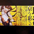 風神雷神図屏風が描かれた「琳派展」のチケット。。