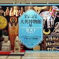神戸市立博物館にて。大英博物館展開催中。