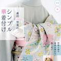 「森田空美のシンプル華着付け」の表紙。ほどよい華やかさの飾り結びが着る人を引き立てています。