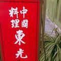 神戸元町駅前にある中華のお店「東光」の赤い看板。お店が2階にあるのでその案内も書いてあります。