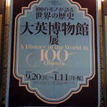 大英博物館展のポスター2。神戸市立博物館にて開催中。