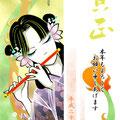 龍笛【2012年賀イラスト】