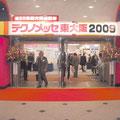 第22回東大阪産業展「テクノメッセ東大阪2009」 写真