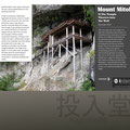 Mount Mitoku