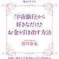 「宇宙銀行から好きなだけお金を引き出す方法」著/佳川奈未さま 刊/ヒカルランドさま ありがとうございました。