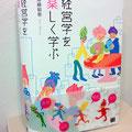 「実践!装画塾」「経営学を楽しく学ぶ」のための装画。装丁は装丁家の宮川和夫さま。ありがとうございました。