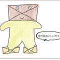 田げたエモン