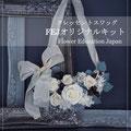 FEJオリジナルデザイン(スワッグ)¥7,500(税別)W25×D10×H32cm