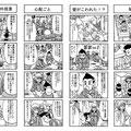 発掘4コマ漫画