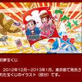 2013年 初夢宝くじイラスト