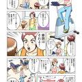 漫画サンプル「フィットネスクラブ編」
