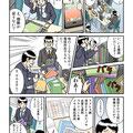 漫画サンプル「オフィス編」