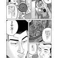 「発掘屋惣介」ALLMAN(集英社)