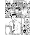 『銀行事件簿ドキュメント』バンクビジネス連載