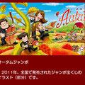 2011年 オータムジャンボ宝くじイラスト