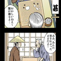 寄席描き展「笠碁」