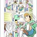 漫画サンプル「保育園編」