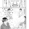 「漫画ハリ入門」(医道の日本社)