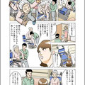 漫画サンプル「介護編」