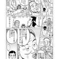 「続・漫画ハリ入門」月刊 医道の日本社(医道の日本社)