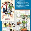 そんぽ24 広告マンガ