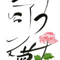 09-古今亭文菊,似顔絵