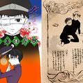百鬼夜行シリーズ:京関 c86新刊表紙。以前から描きたかった学生時代!