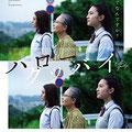 映画 ハローグッバイ 2018.03.07