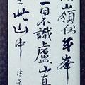 斎藤千津子