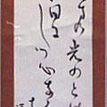矢作洋子:久方の光のどけき春の日にしず心なく花の散るらん