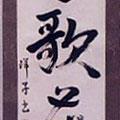矢作洋子:鳥歌花舞