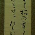 横田繁(恩師):みやまにはまつのゆきだにきえなくにみやこはのべのわかなつみけり