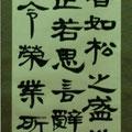 矢作洋子:千字文