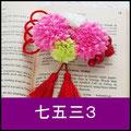 七五三髪飾り・成人式髪飾り3(ボールマム・ミニボールマム使用)
