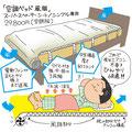 モノ グッズ 空調ベッド風眠