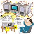 モノ グッズ MVS6950T