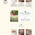 TOP/ホームページとテイストを揃えつつ、違いを認識できるようベージュカラーを背景に