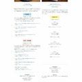 アロマスクール/アロマテラピーを学びたい人のためのスクール紹介