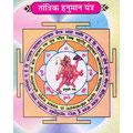 Tantrika Hanuman Yantra