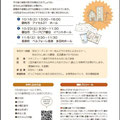 2010 東海地震から赤ちゃんを守る防災セミナー だっことおんぶの研究所