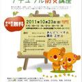 2011 10 23 岐阜県 ちいさないのちを守るナチュラル防災講座