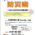 2013年5月9日千葉県白井市青少年女性センター